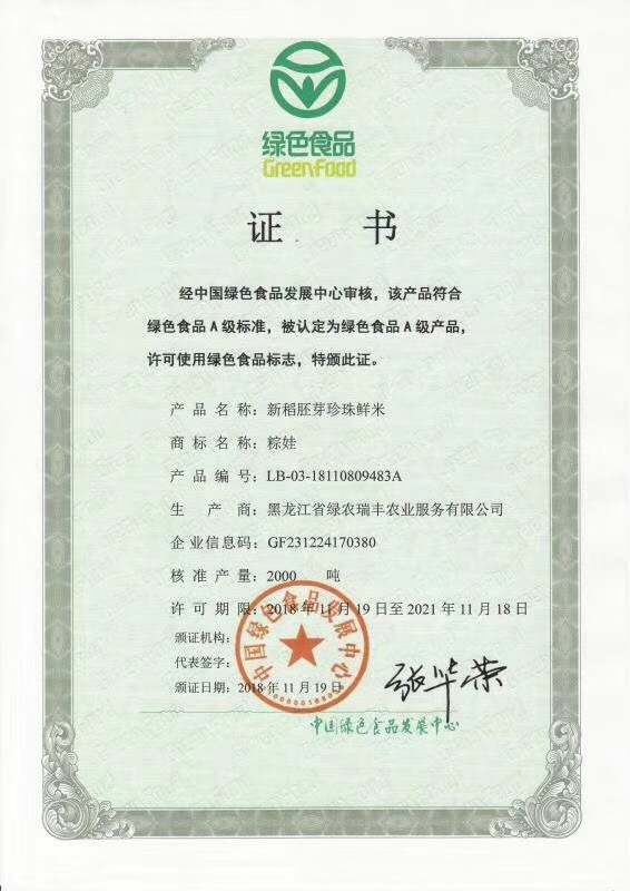 CSA鲜米绿色食品认证