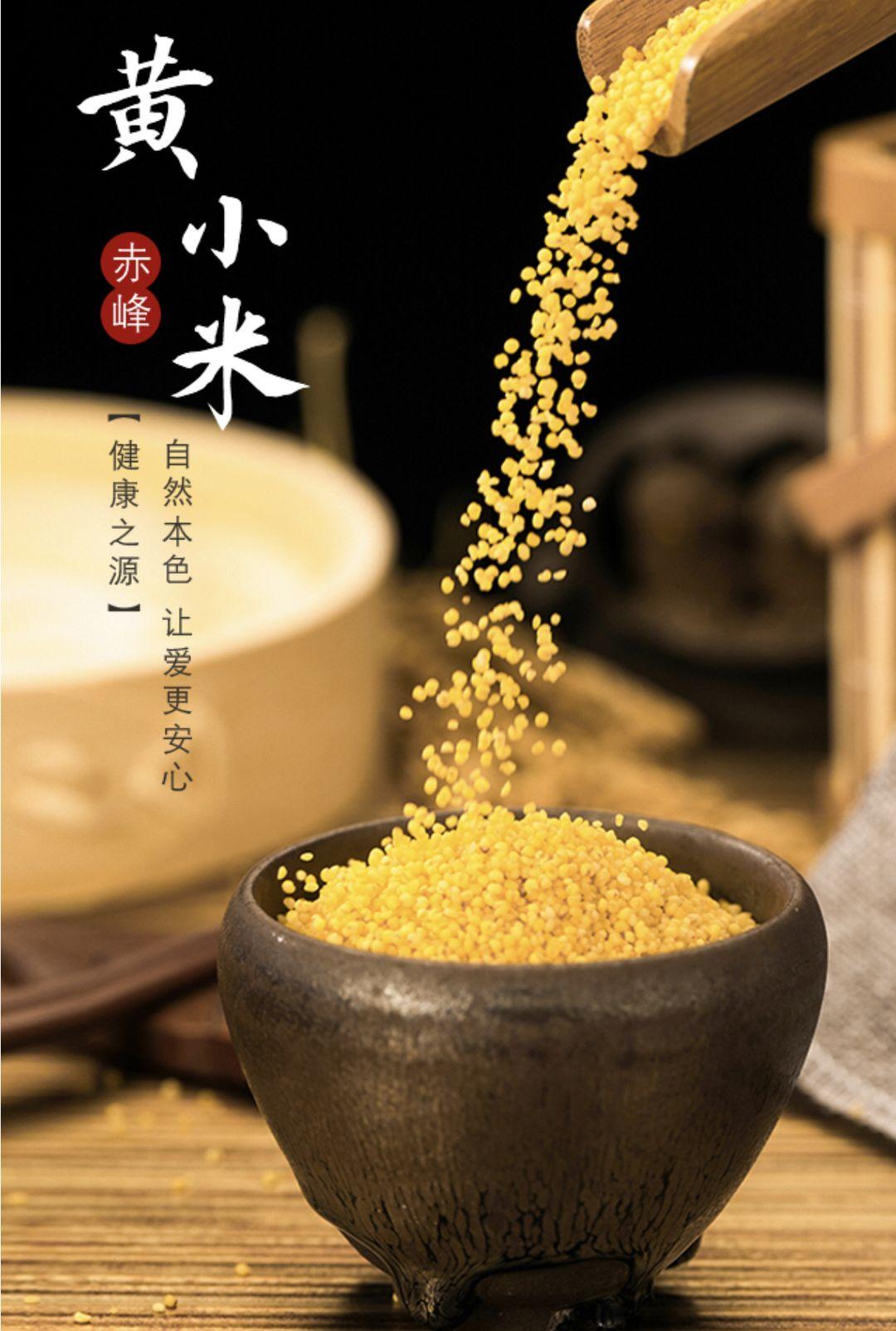赤锋黄小米