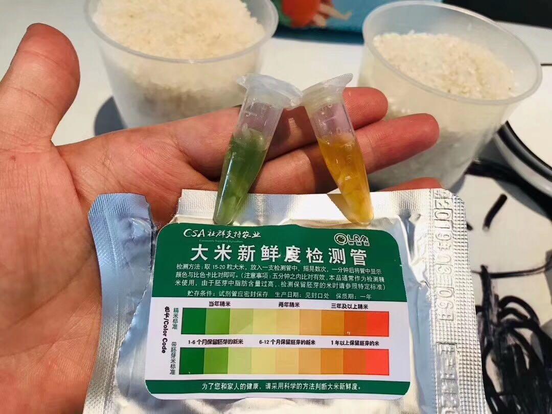 CSA带胚芽的鲜米跟普通米的区别