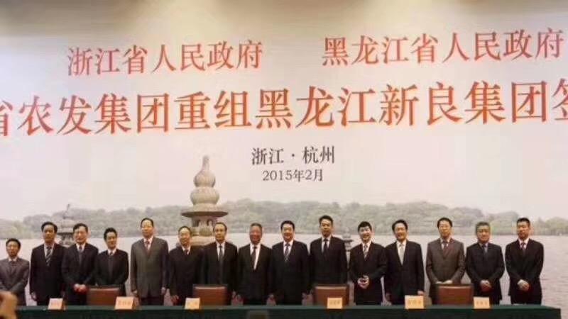 黑龙江省绿农瑞丰农业投资有限公司