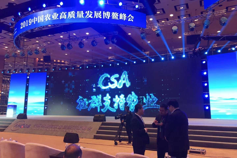 农业质量发展博鳌峰会