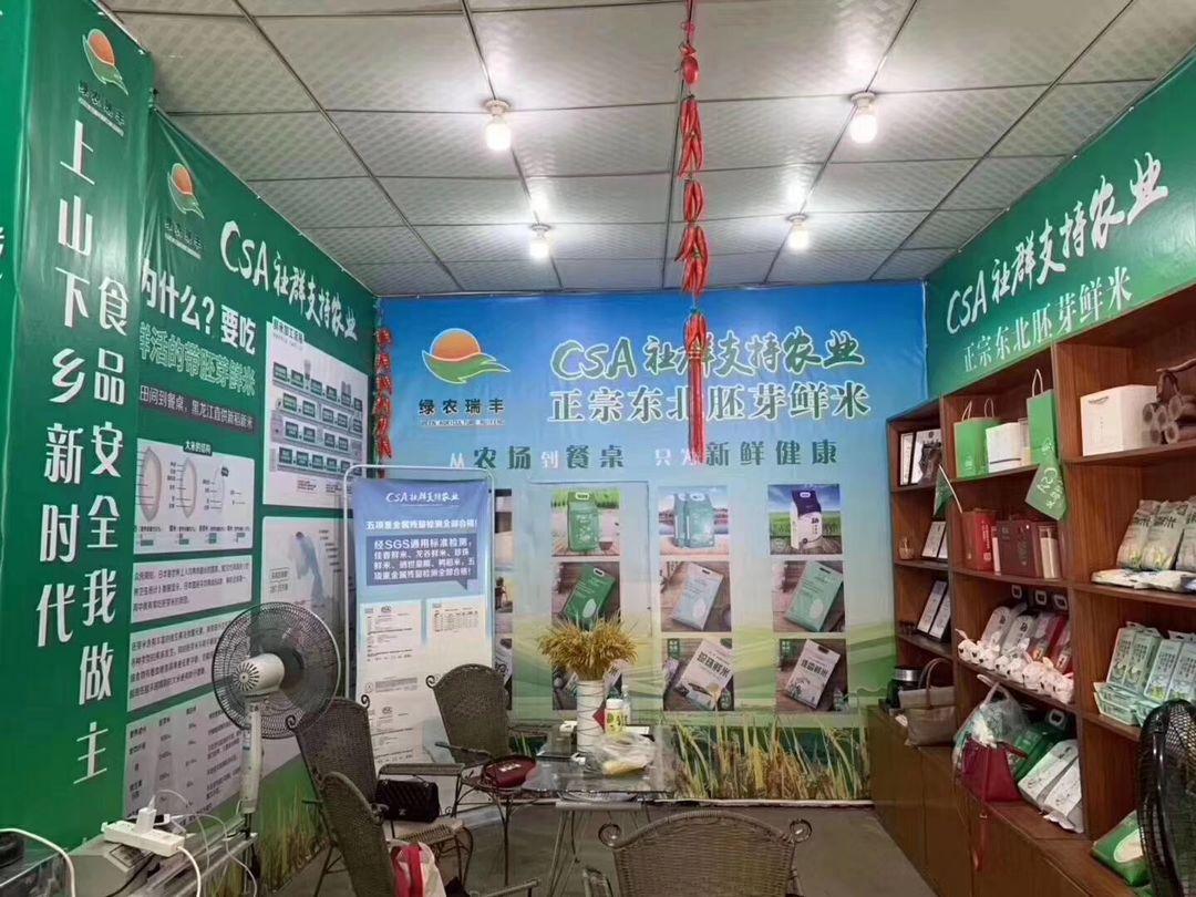 茶业行业项目合作