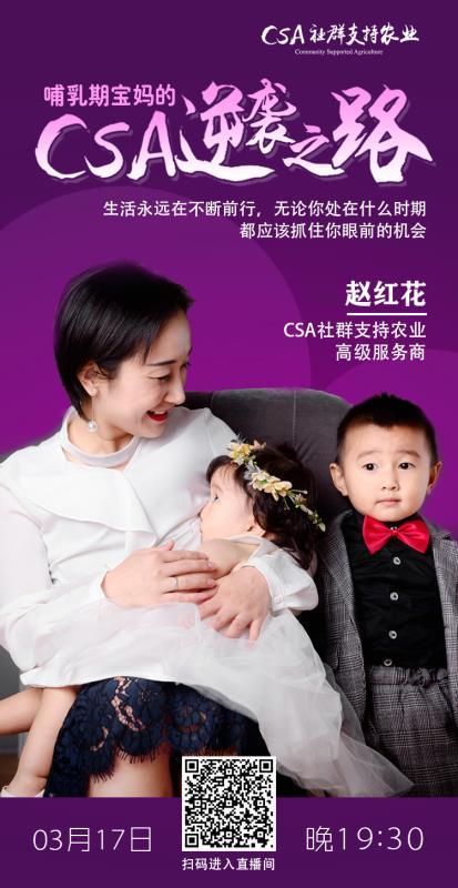 一位宝妈的CSA逆袭之路