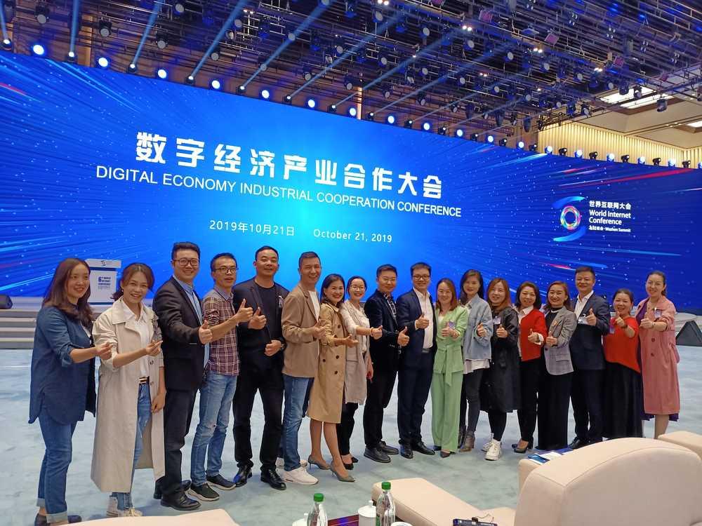 2019年乌镇世界互联网大会