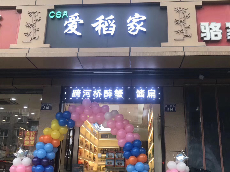 胚芽鲜米实体门店照片