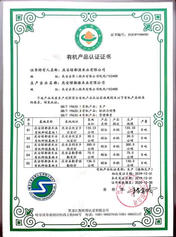 CSA鲜米有机食品认证