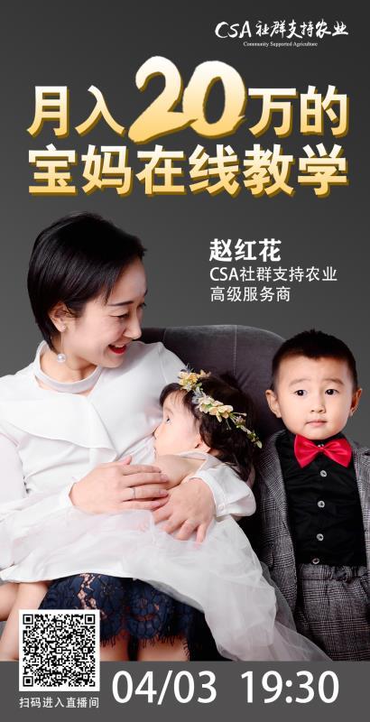 月入20万的宝妈在线教学