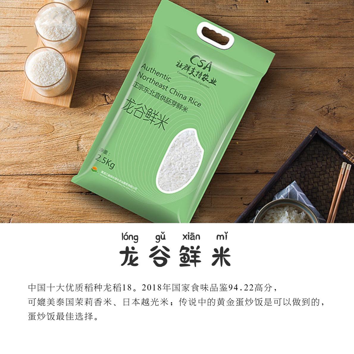 龙谷鲜米-素材