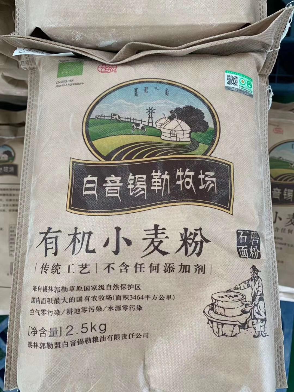 有机小麦粉