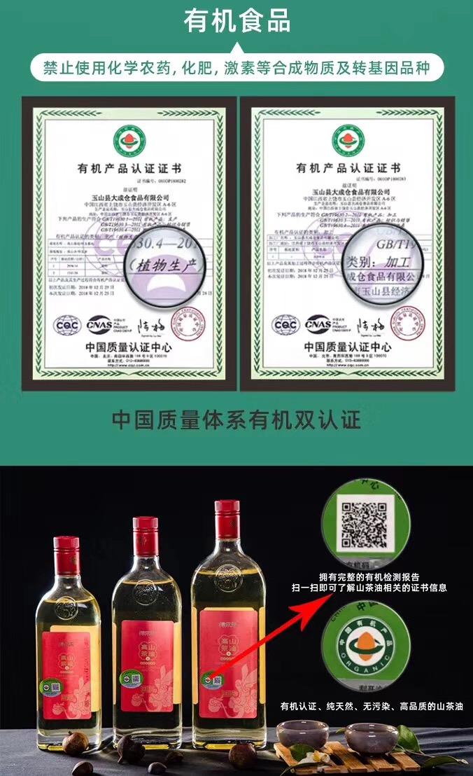 高山有机山茶油(1000ML)