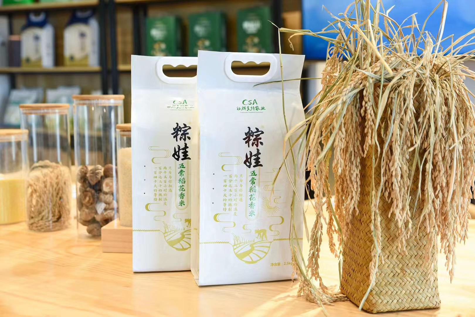五常稻花香米-素材