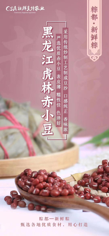 都粽盛宴粽料原介绍