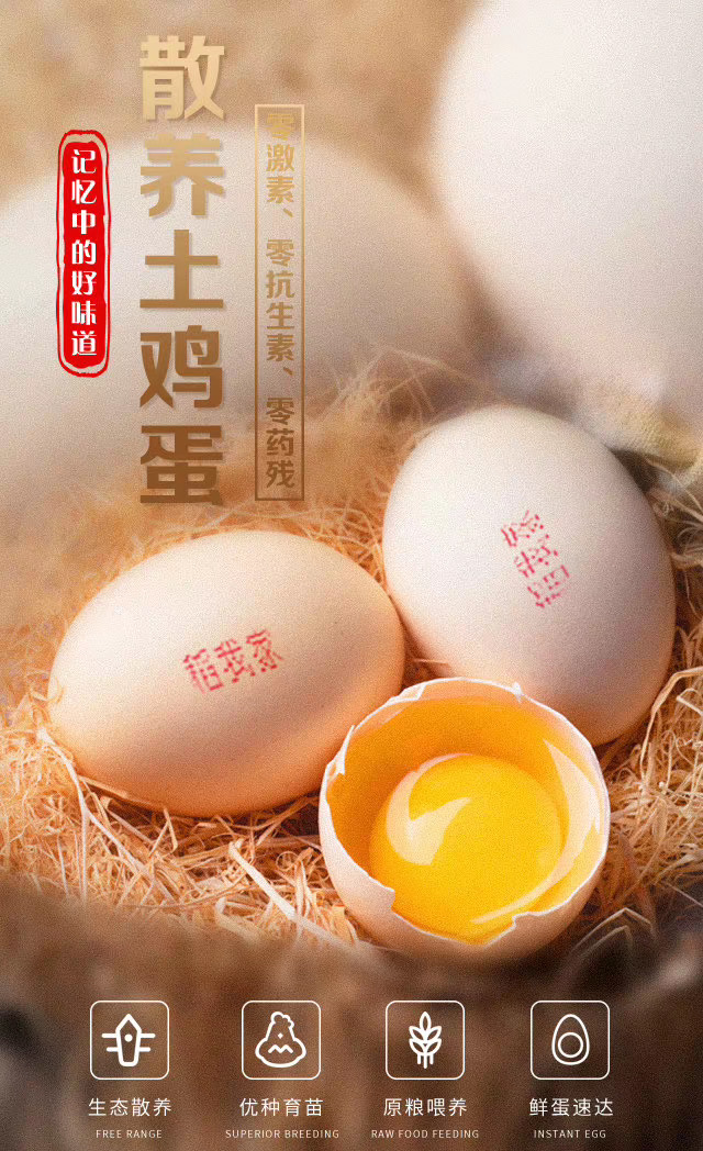 稻我家土鸡蛋