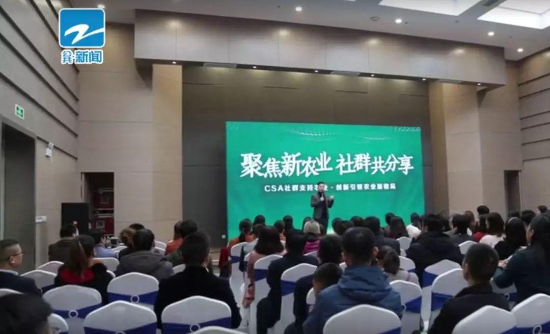 """浙江新闻频道   绿农瑞丰CSA""""互联网+农业""""创新-视频"""