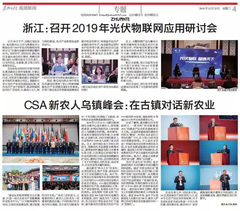 嘉兴日报 | CSA新农人乌镇峰会:在古镇对话新农业